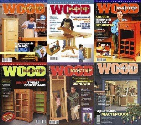 WOOD Мастер (32 номера) (2008-2013) PDF
