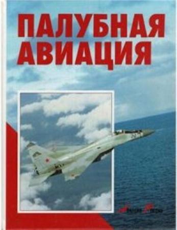 Николай Валуев, Сергей Скрынников - Палубная авиация (1995)