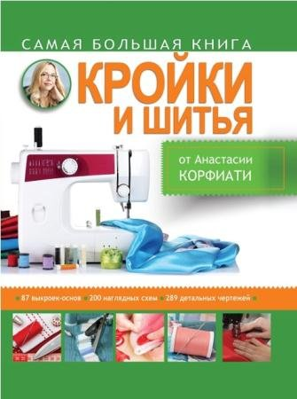 Анастасия Корфиати - Самая большая книга кройки и шитья от Анастасии Корфиати (2015)