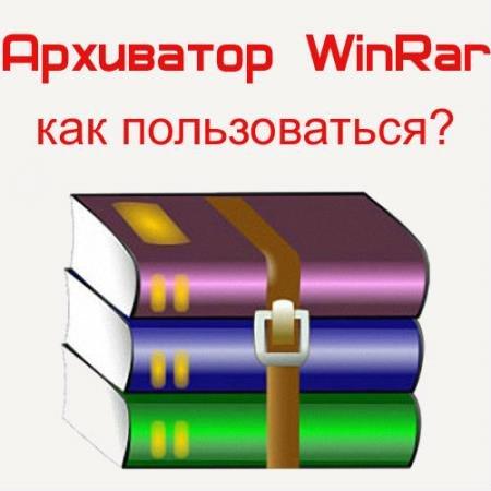 Архиватор WinRar - как пользоваться? (2014/WebRip)