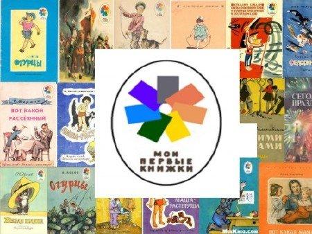 Серия: Мои первые книжки - 519 книг (1948-1992) PDF+RTF+FB2