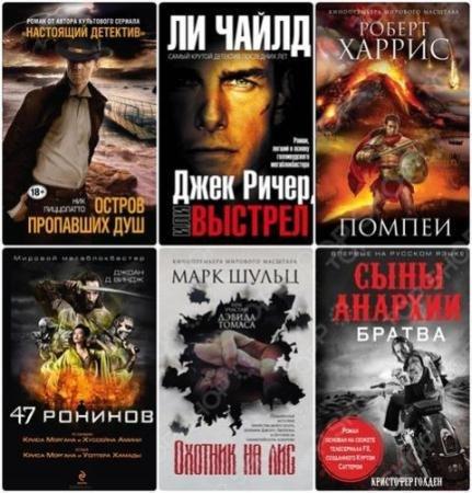 Кинопремьера мирового масштаба (7 книг) (2012-2015)