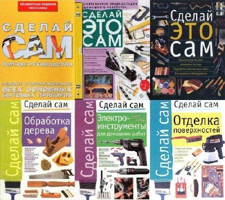 6 книг из серии СДЕЛАЙ САМ (2000-2007)