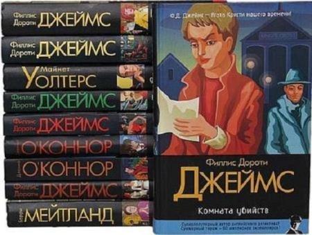 Классический детектив (33 книги) (2005-2008)