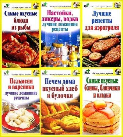 Серия книг Быстро, вкусно, просто (42 книги) (2006-2010) PDF+FB2+RTF