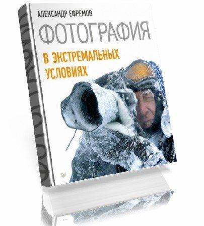 Александр Ефремов. Фотография в экстремальных условиях (2012) PDF