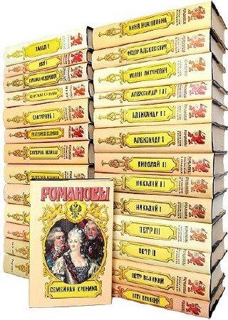 Серия: Романовы. Династия в романах (24 книги) (1994-2009) FB2