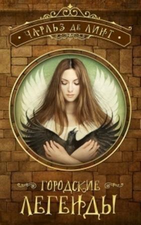 Мастера магического реализма (11 книг) (2012-2015)