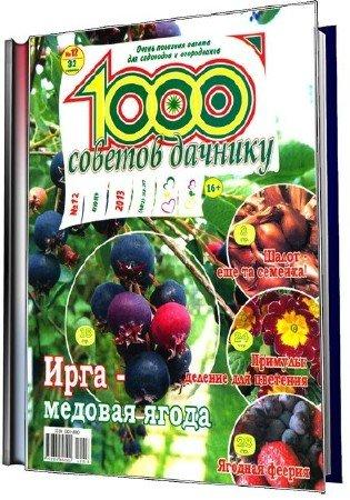 1000 советов дачнику №10-12,16-23 (2013) PDF