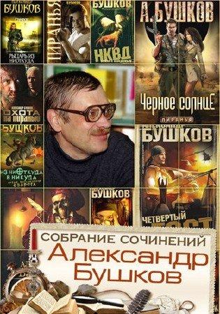 Александр Бушков - Собрание сочинений (178 книг) (1990-2015) FB2