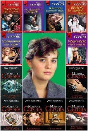 Марина Серова - Сборник произведений (510 книг) (2006-2015) FB2