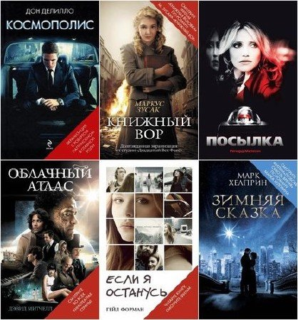 Книжная серия: Книга, покорившая мир (12 книг) (2009-2015) FB2