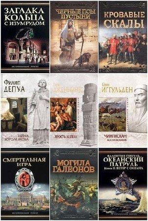 Книжная серия - «Исторический роман» изд-ств «Эксмо», «АСТ» (226 книг) (2004-2015) FB2