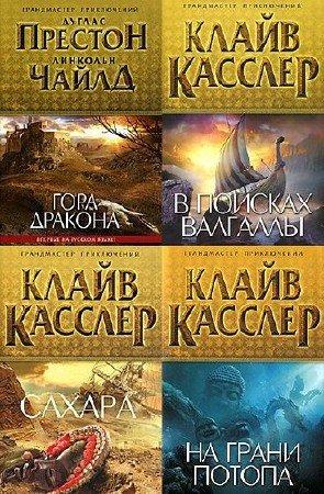 Серия: Грандмастер приключений (34 книги) (2010-2015) FB2