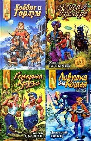 Книжная серия: Замок Чудес (93 книги) (1994-2008) FB2