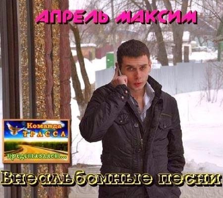 Максим Апрель - Внеальбомные песни (2013)