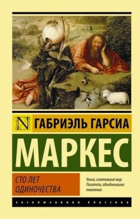 Эксклюзивная классика (10 книг) (2014-2015)