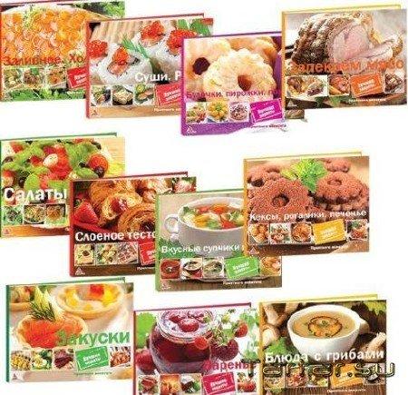 Серия: Приятного аппетита (9 книг) (2012-2013) PDF