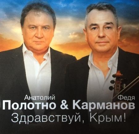 Анатолий Полотно и Федя Карманов - Здравствуй, Крым! (2014)