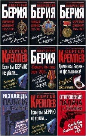 Книжная серия: Спецхран. Сенсационные мемуары (26 книг) (2011-2015) FB2+RTF+PDF