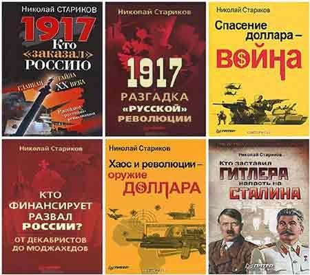 Николай Стариков. Сборник из 37 произведений