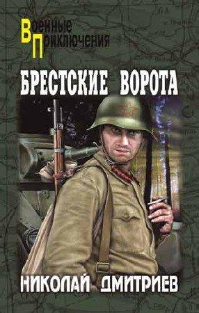 Николай Дмитриев. Брестские ворота