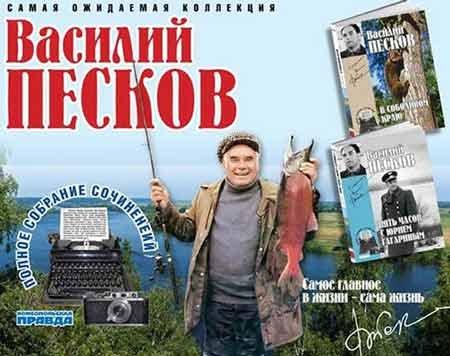 Василий Песков. Полное собрание сочинений. 21 том