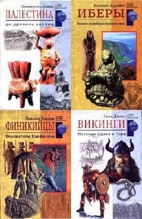 Серия: Загадки древних цивилизаций (79 томов - 115 книг) (2002-2008) DjVu+PDF+RTF