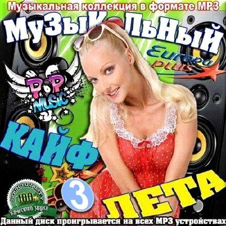 VA - Музыкальный Кайф Лета. Сборник 3 (2015)