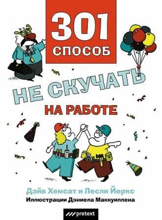 Хемсат Дэйв,Йеркс Лесли - 301 способ не скучать на работе