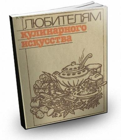 Ю.М. Новоженов - Любителям кулинарного искусства