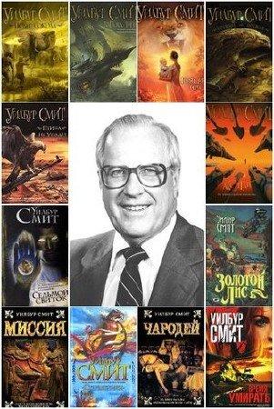 Уилбур Смит - Сборник произведений (39 книг) (2005-2015) FB2