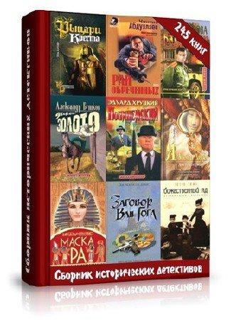 Библиотека ИСТОРИЧЕСКИЙ ДЕТЕКТИВ (250 произведений ) (2015) FB2