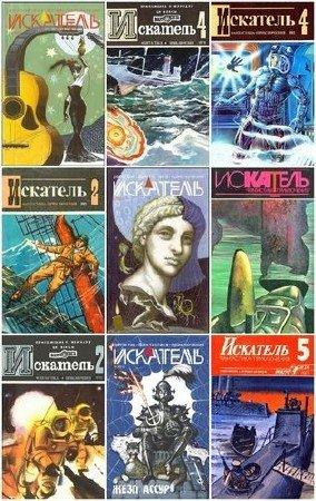Журнал Искатель (253 выпуска) (1961-2014) FB2+DJVU