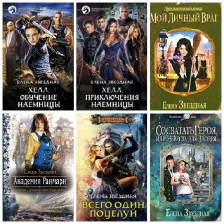 Елена Звездная - Сборник произведений (43 книги) (2011-2015) FB2