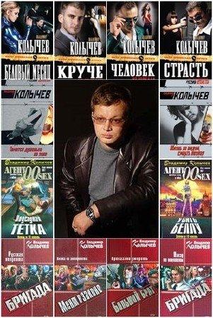 Владимир Колычев - Сборник произведений (174 книги) (1997-2015) FB2