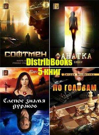 Мара Брюер, Джордж МакМаннан - Книжная серия DistribBooks из 5 книг