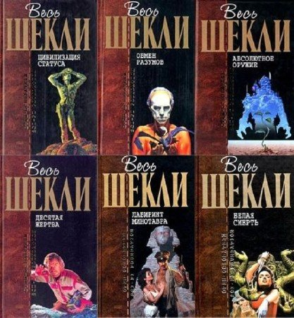 Роберт Шекли - Собрание сочинений (215 книг) (1954-2005) FB2+TXT