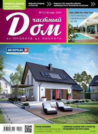 Частный дом от проекта до объекта №2 (14) (март /  2015)