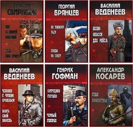 Книжная серия: Мастера военных приключений (14 томов) (2005-2011) FB2