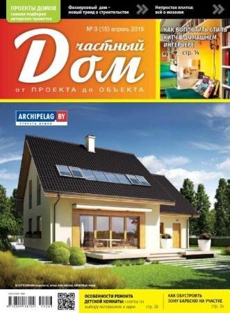 Частный дом от проекта до объекта №3 (15) (апрель /  2015)