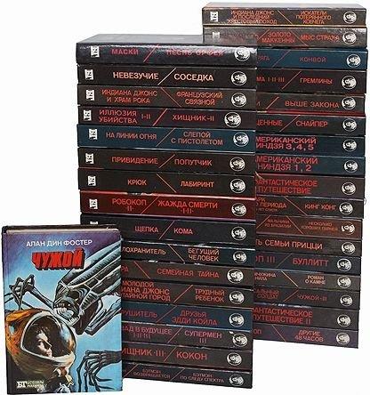 Межиздательская серия: Бестселлеры Голливуда (54 тома) (1993-1996) FB2