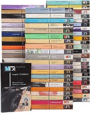 Книжная серия: «Мир приключений» изд-ства «Правда» (107 томов) (1986-1993) PDF