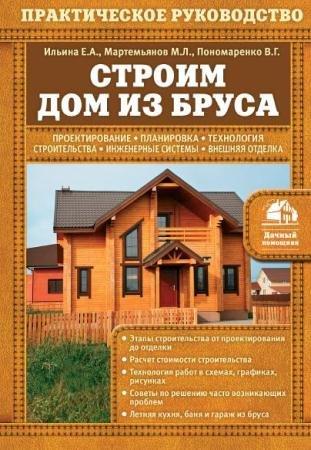 Е. Ильина, М. Мартемьянов, В. Пономаренко - Строим дом из бруса (2015)