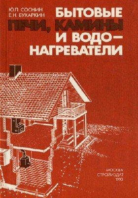 Бытовые печи, камины и водонагреватели (2-е издание)