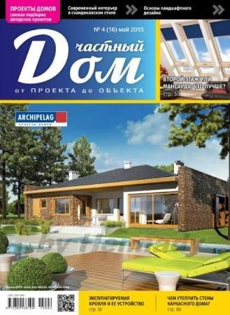 Частный дом от проекта до объекта №4 (16) (май /  2015)