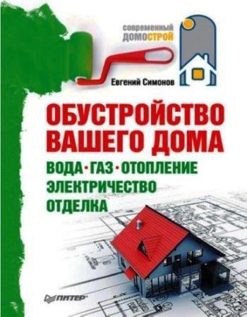 Современный домострой (2009-2013)