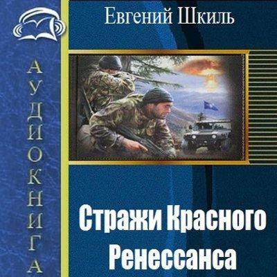 Евгений Шкиль - Стражи Красного Ренессанса (2015) аудиокнига