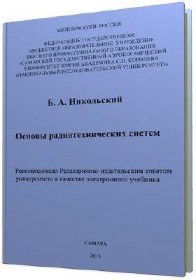 Основы радиотехнических систем