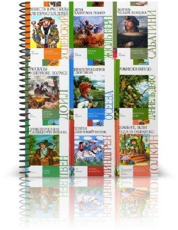 Межиздательская серия: Внеклассное чтение (300 книг) (2003-2011) FB2